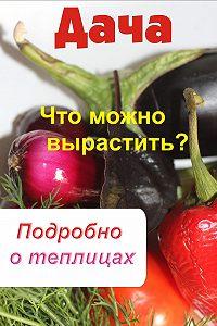 Илья Мельников - Что можно вырастить? Подробно о теплицах