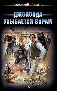 Евгений Сухов -Джоконда улыбается ворам