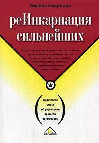 Вилена Смирнова -Реинкарнация сильнейших. Лирическая сказка об управлении кризисом организации