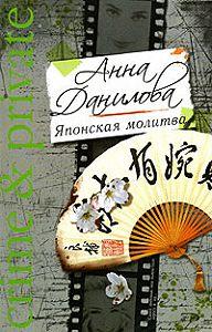 Анна Данилова -Японская молитва
