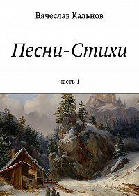Вячеслав Кальнов - Песни-Стихи