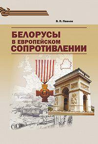 Владимир Павлов -Белорусы в европейском Сопротивлении