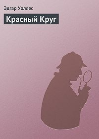 Эдгар Уоллес -Красный Круг