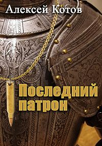 Алексей Котов -Последний патрон