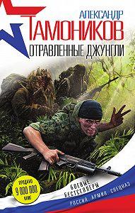 Александр Тамоников - Отравленные джунгли