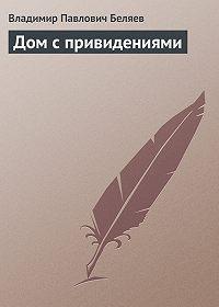 Владимир Беляев -Дом с привидениями