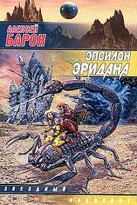 Алексей Барон -Эпсилон Эридана