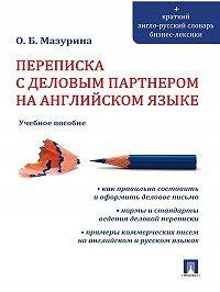 Ольга Мазурина - Переписка с деловым партнером на английском языке