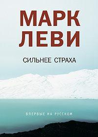 Марк  Леви - Сильнее страха