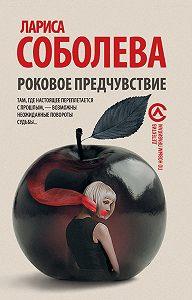 Лариса Соболева -Роковое предчувствие
