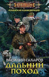 Василий Сахаров -Дальний поход