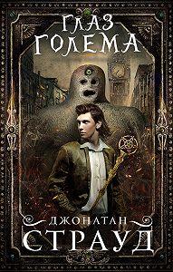 Джонатан Страуд -Глаз голема