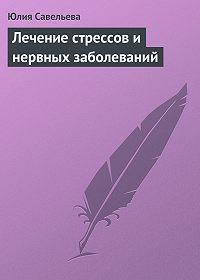 Юлия Савельева -Лечение стрессов и нервных заболеваний