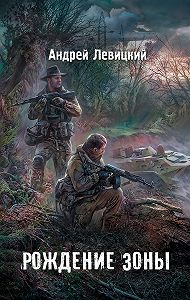 Андрей Левицкий -Рождение Зоны