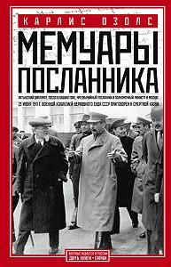 Карлис Озолс -Мемуары посланника