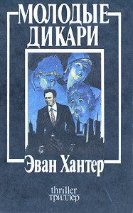 Эван Хантер -Молодые дикари