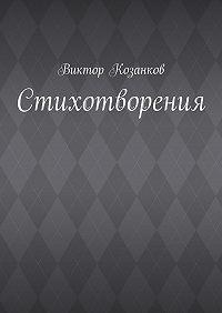 Виктор Козанков -Стихотворения