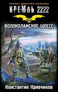 Константин Кривчиков -Кремль 2222. Волоколамское шоссе
