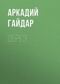 Аркадий Гайдар -Обрез