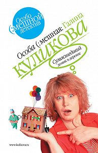Галина Куликова -Сумасшедший домик в деревне