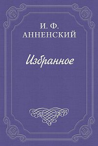 Иннокентий Анненский -Полное собрание стихотворений