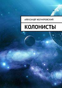 Александр Жолнеровский -Колонисты