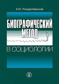 Елена Рождественская - Биографический метод в социологии