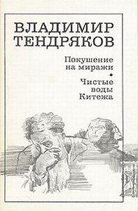 Владимир Тендряков -Покушение на миражи