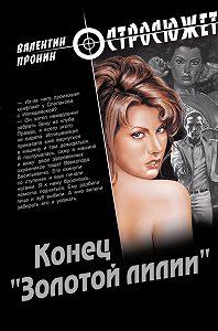 Валентин Пронин -Конец «Золотой лилии»