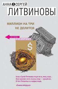 Анна и Сергей Литвиновы - Миллион на три не делится (сборник)