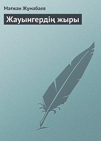 Мағжан Жұмабаев -Жауынгердің жыры