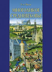 Константин Алексеевич Иванов - Многоликое средневековье (сборник)