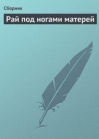 Сборник -Рай под ногами матерей