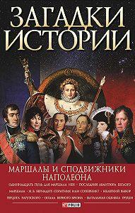 Владимир Сядро -Загадки истории. Маршалы и сподвижники Наполеона