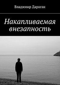 Владимир Дараган -Накапливаемая внезапность