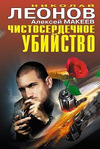 Николай Леонов, Алексей Макеев - Чистосердечное убийство (сборник)