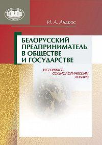 Ирина Андрос -Белорусский предприниматель в обществе и государстве. Историко-социологический анализ