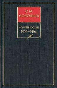 Сергей Соловьев -История России с древнейших времен. Книга II. 1054–1462