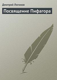 Дмитрий Логинов -Посвящение Пифагора