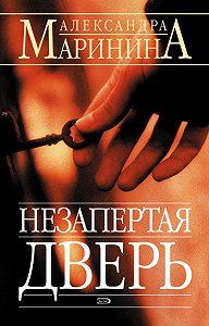 Александра Маринина -Незапертая дверь