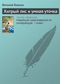 Виталий Бианки -Хитрый лис и умная уточка