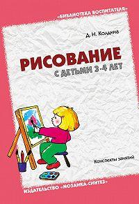 Д. Н. Колдина -Рисование с детьми 3-4 лет. Конспекты занятий
