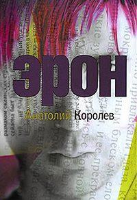Анатолий Королев -Эрон
