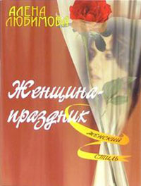 Алена Любимова - Женщина – праздник