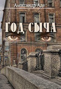 Александр Аде -Год сыча