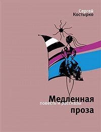 Сергей Костырко -Медленная проза (сборник)