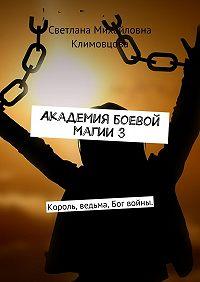 Светлана Климовцова -Академия боевой магии3. Король, ведьма, Бог войны.