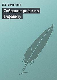 В. Г. Белинский -Собрание рифм по алфавиту