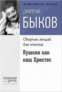 Дмитрий Быков -Пушкин как наш Христос