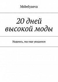 Msbelyaeva - 20дней высокоймоды. Надеюсь, мы еще увидимся